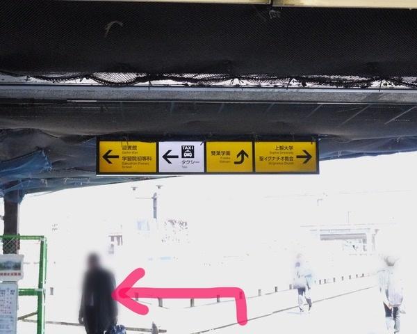 ①改札を出たら左に向かいます。